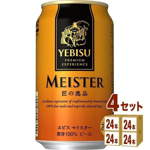 サッポロ エビスマイスター 350ml×24本(個)×4ケース ビール【送料無料※一部地域は除く】