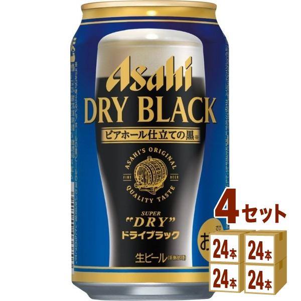 アサヒ スーパードライ ドライブラック 350ml×24本×4ケース (96本) ビール【送料無料※一部地域は除く】