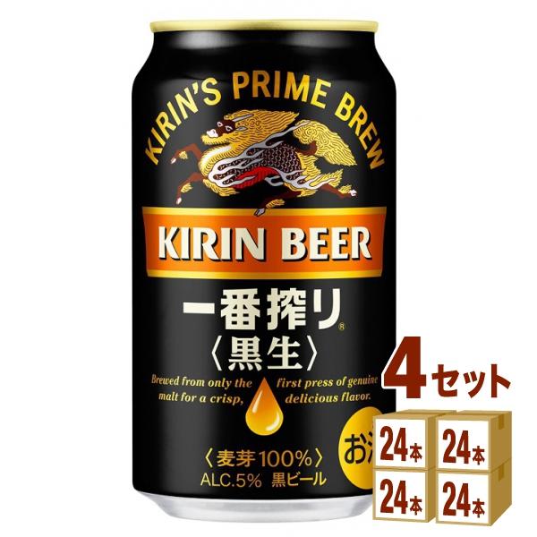 キリン 一番搾り黒生 350ml×24本×4ケース (96本) ビール【送料無料※一部地域は除く】