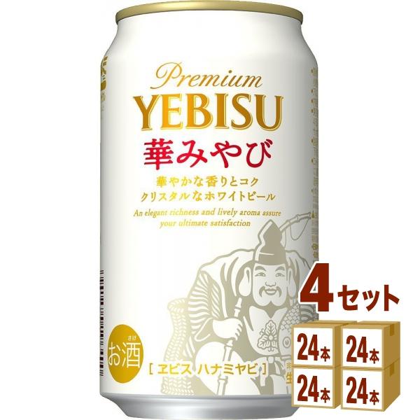 サッポロ エビス華みやび 350 ml×24 本×4ケース (96本) ビール