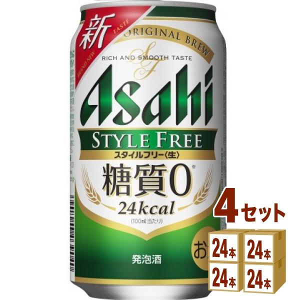 アサヒ スタイルフリー 350ml×24本×4ケース (96本) 発泡酒【送料無料※一部地域は除く】