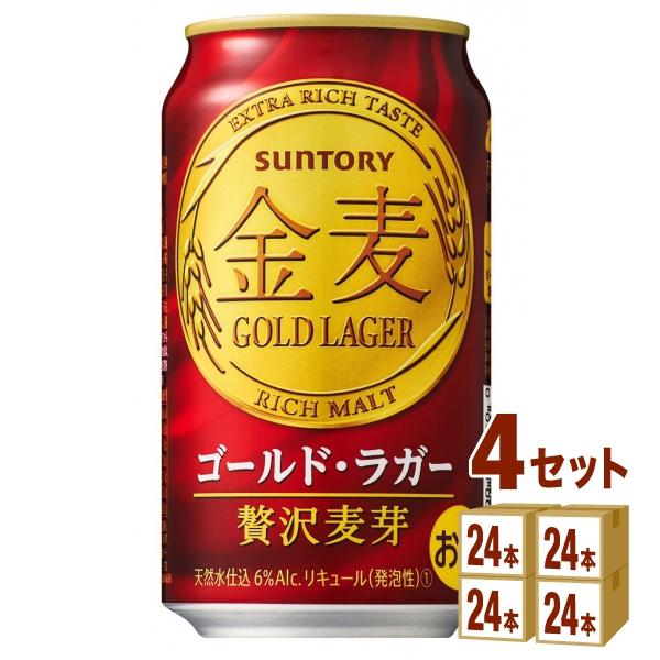 サントリ-HD 金麦 ゴールドラガー 350 ml×24本×4ケース 新ジャンル【送料無料※一部地域は除く】