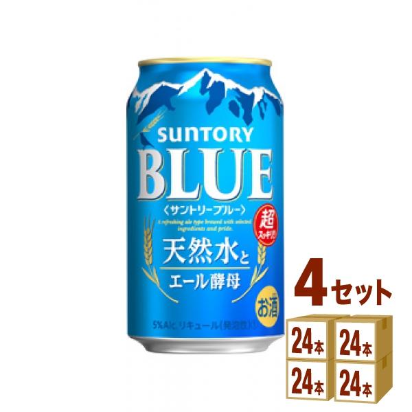 サントリー ブルー 350ml ×24本×4ケース (96本) 新ジャンル【送料無料※一部地域は除く】