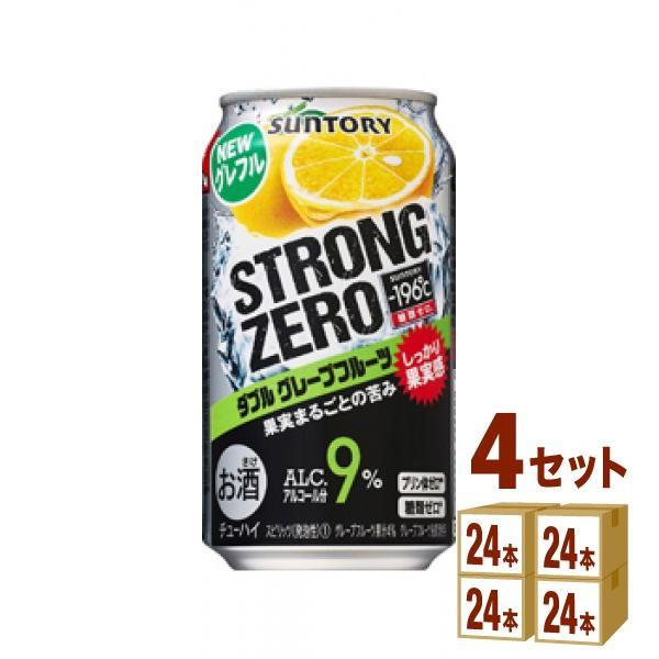 サントリー -196℃ ストロングゼロ〈ダブルグレープフルーツ〉 350ml ×24本(個) ×4ケース チューハイ ハイボール カクテル