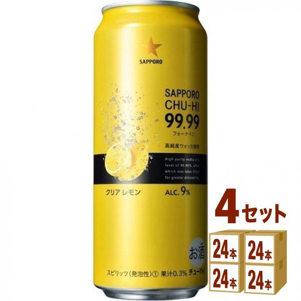 サッポロ フォーナイン 99.99クリアレモン 500ml×24本(個)×4ケース チューハイ・ハイボール・カクテル