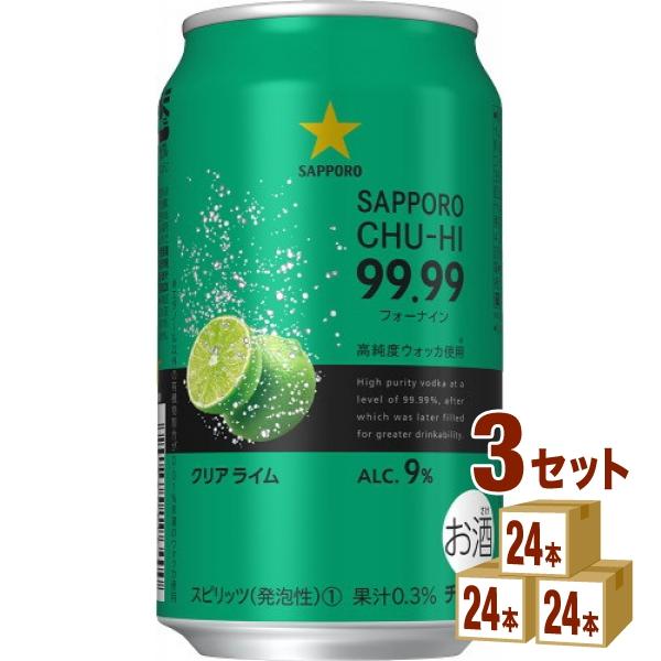サッポロ フォーナイン 99.99クリアライム缶 350ml×24本(個)×3ケース チューハイ・ハイボール・カクテル