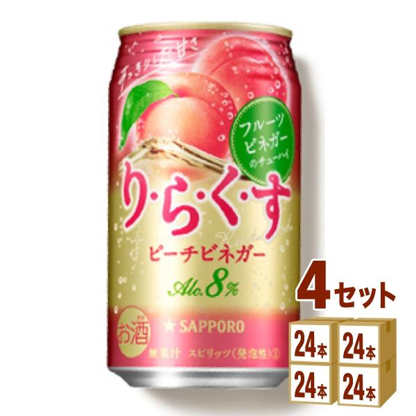 サッポロ りらくすピーチビネガー缶 350ml×24本(個)×4ケース チューハイ・ハイボール・カクテル
