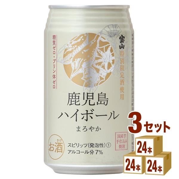 味香り戦略研究所 鹿児島ハイボールまろやか缶 350ml×24本(個)×3ケース チューハイ・ハイボール・カクテル