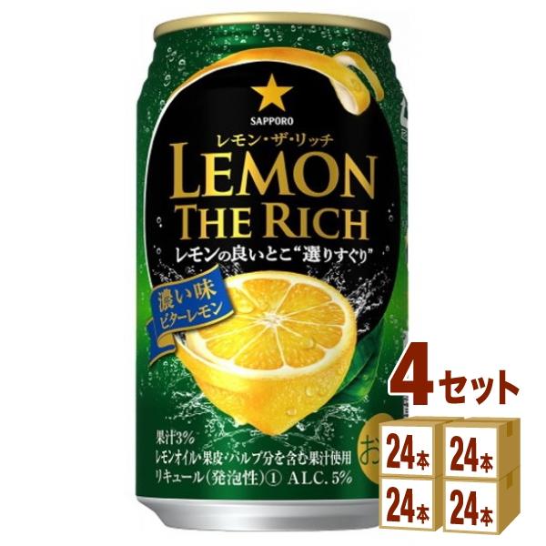 サッポロ レモン・ザ・リッチ 濃い味ビターレモン 350ml×24本(個)×4ケース チューハイ・ハイボール・カクテル