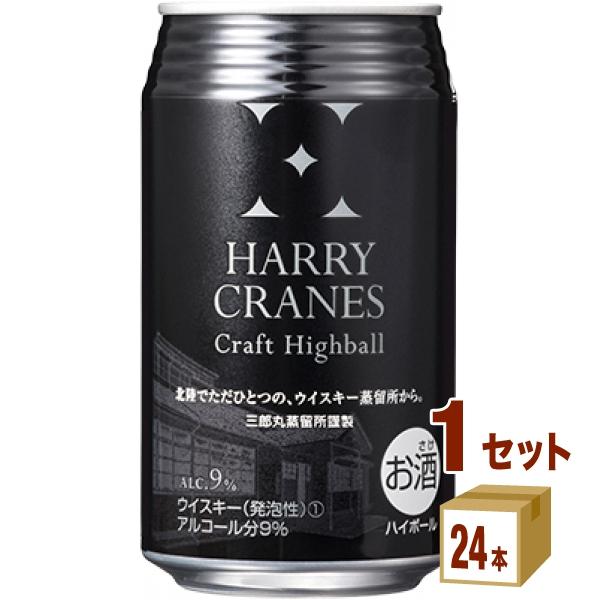 若鶴酒造(富山) 若鶴ハリークレインズクラフトハイボール 350ml×24本×1ケース (24本) チューハイ・ハイボール・カクテル【送料無料※一部地域は除く】