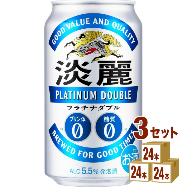キリン 淡麗プラチナダブル 350ml ×24本×3ケース 発泡酒