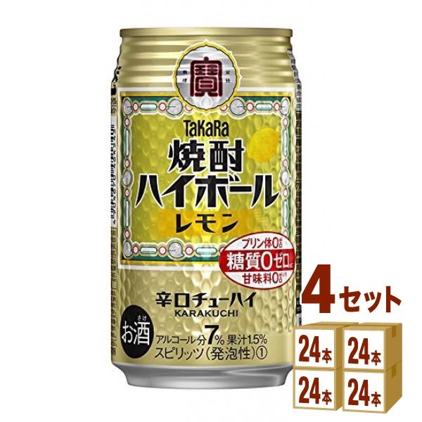 宝酒造 タカラ焼酎 ハイボール レモン 350ml×24本×4ケース (96本) チューハイ・ハイボール・カクテル【送料無料※一部地域は除く】