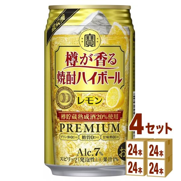 宝酒造 樽が香る焼酎 ハイボール 缶<レモン> 350ml×24本(個)×4ケース チューハイ・ハイボール・カクテル【送料無料※一部地域は除く】