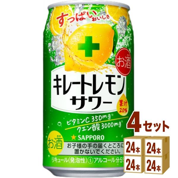 サッポロ キレートレモンサワー缶 350ml ×24本(個) ×4ケース チューハイ ハイボール カクテル【送料無料※一部地域は除く】