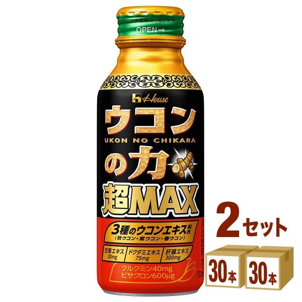 【200円クーポン・ママ割3倍】ハウスウェルネスフーズ ウコンの力 超MAX 120ml×30本×2ケース 飲料【送料無料※一部地域は除く】