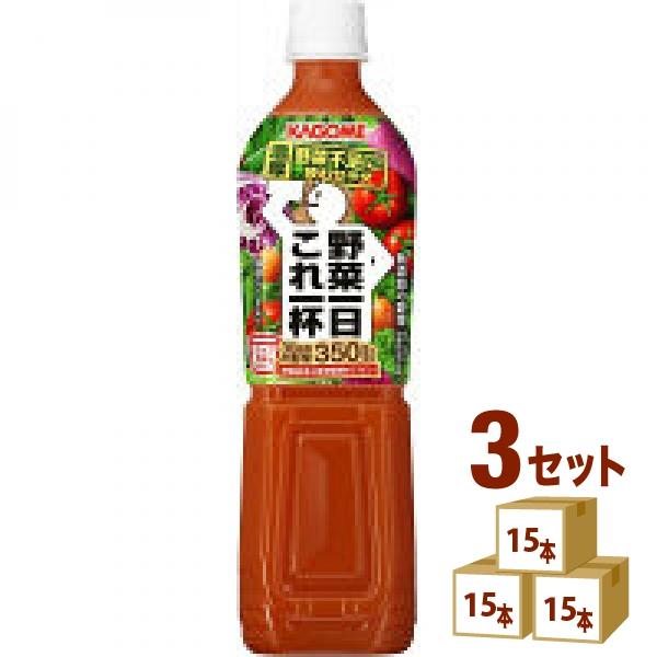 カゴメ 野菜一日これ一杯ペット 720 ml×15本×3ケース (45本) 飲料【送料無料※一部地域は除く】