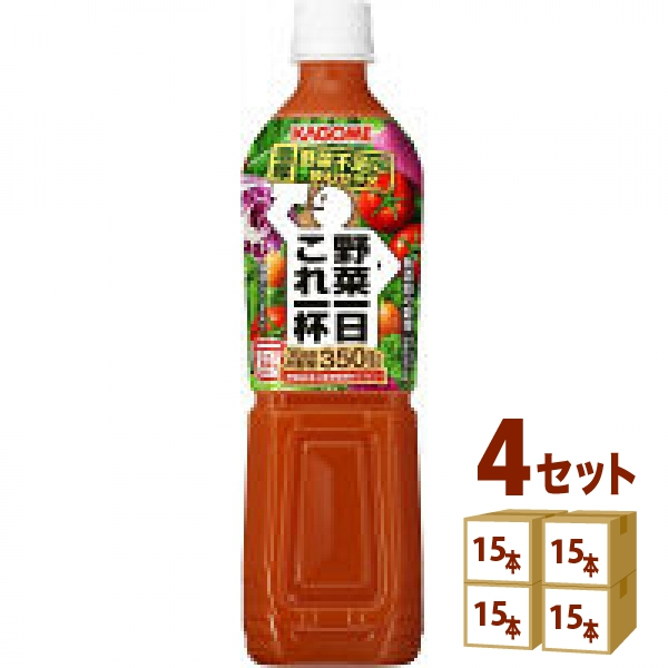 カゴメ 野菜一日これ一杯 ペット 720ml ×15本×4ケース (60本) 飲料【送料無料※一部地域は除く】