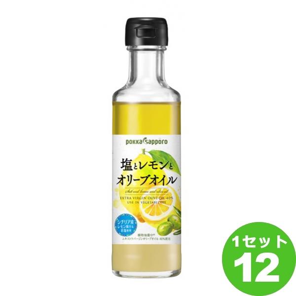 ポッカサッポロフード 塩とレモンとオリーブオイル 180ml×12本(個) 調味料