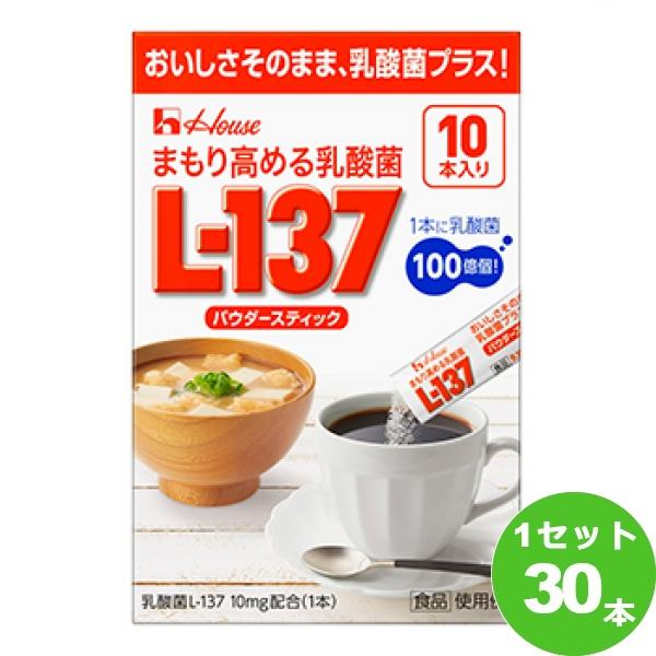 ハウスウェルネスフーズ まもり高める乳酸菌L-137 パウダースティック<10本入> ×30個 食品【送料無料※一部地域は除く】
