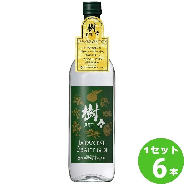 濱田酒造(鹿児島) 濱田ジャパニーズクラフトジン樹々 700ml×6本(個) ジン