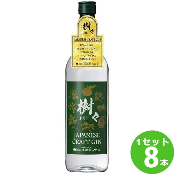 濱田酒造(鹿児島) 濱田ジャパニーズクラフトジン樹々 700ml×8本(個) ジン