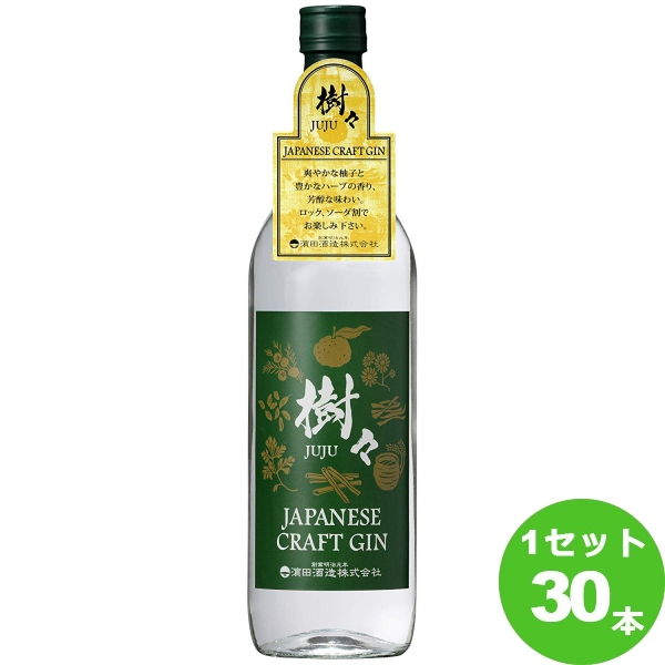 濱田酒造(鹿児島) 濱田ジャパニーズクラフトジン樹々 700ml×30本(個) ジン