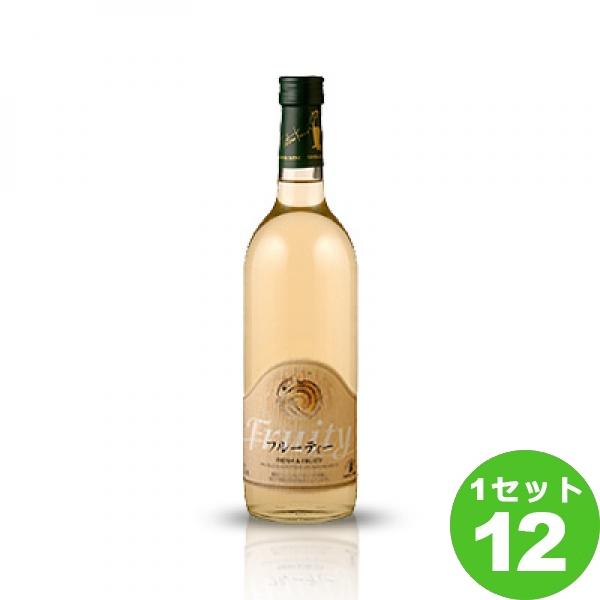 丹波ワイン(京都) 丹波ワイン フルーティ 白 720ml 丹波ワイン(京都)ワイン 720ml×12本 ワイン【送料無料※一部地域は除く】【取り寄せ品 メーカー在庫次第となります】