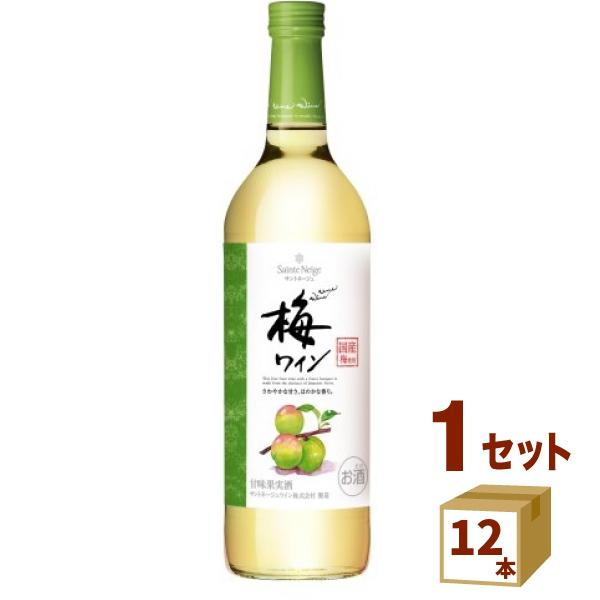 サントネージュワイン 梅ワイン 720ml ×12本 アサヒビ-ル 【メーカー取寄せ品】※送料無料 の判別は下記【すべての配送方法と送料を見る】でご確認できます