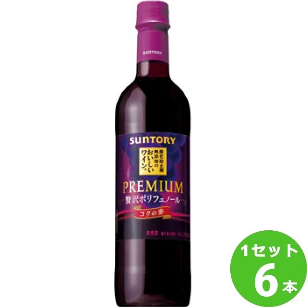 サントリー 酸化防止剤無添加のおいしいワイン。贅沢ポリフェノール 720ml ×6本 ワイン