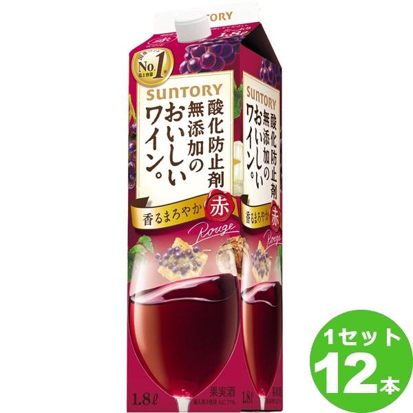 サントリー 酸化防止剤無添加のおいしいワイン パック 赤ワイン 1800ml ×12本 ワイン【送料無料※一部地域は除く】