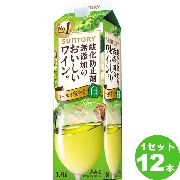 サントリー 酸化防止剤無添加おいしい ワイン白パック 1800ml×12本 ワイン
