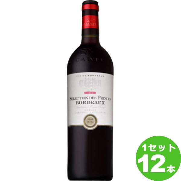 カルベ セレクション デ プリンス ボルドー  赤ワイン フランス/ボルドー750 ml×12本 ワイン【送料無料※一部地域は除く】【取り寄せ品 メーカー在庫次第となります】