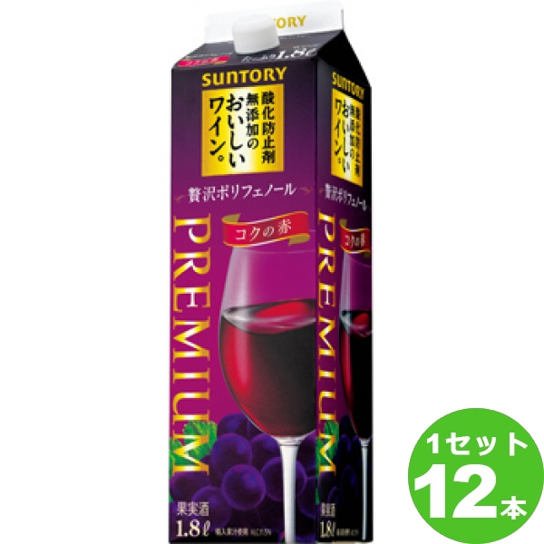 【ご予約品】 サントリー サントリー 酸化防止剤無添加のおいしいワイン。贅沢ポリフェノール 1800ml×12本(個) ワイン ※送料無料 の判別は下記【すべての配送方法と送料を見る ワイン】でご確認できます, トイザらスベビーザらス:6fb6625b --- canoncity.azurewebsites.net