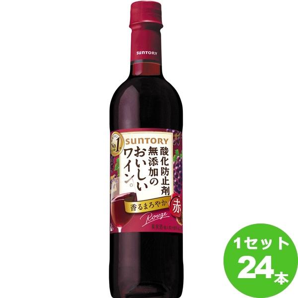 【200円クーポン&ママ割5倍】サントリー 酸化防止剤無添加のおいしいワイン。 赤ワイン 720 ml×24本(個) ワイン