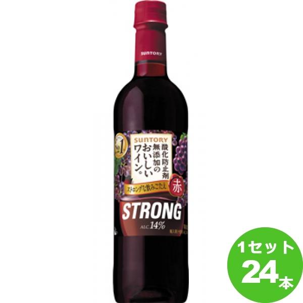 【200円クーポン&ママ割5倍】サントリー 酸化防止剤無添加のおいしいワイン。ストロング  720ml×24本(個) ワイン ワイン