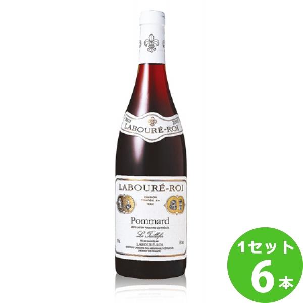 [ママ割5倍]ラブレ・ロワポマールPommard 750 ml ×6本 フランス ブルゴーニュ サッポロビール