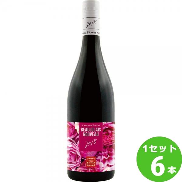 サッポロ ラブレ・ロワ ボージョレ・ヌーボー 2018 青山フラワーマーケットデザインラベル 赤ワイン フランス/ボジョレー地区/ボジョレー750ml×6本(個) ワイン ワイン