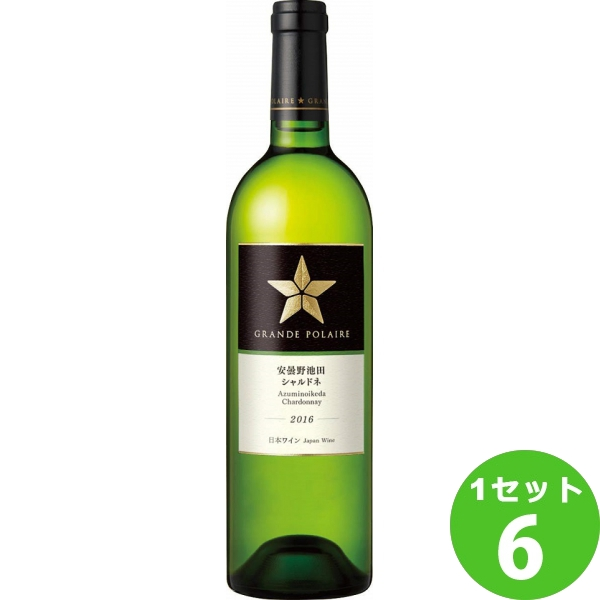 サッポロ グランポレール 安曇野池田 シャルドネ 2016 白ワイン 750ml×6本(個) ワイン