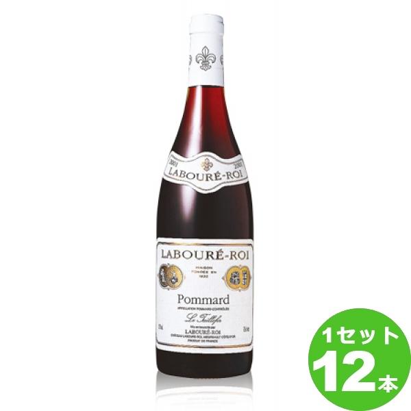 ラブレ・ロワポマールPommard 750 ml ×12本 フランス ブルゴーニュ サッポロビール※送料無料 の判別は下記【すべての配送方法と送料を見る】でご確認できます