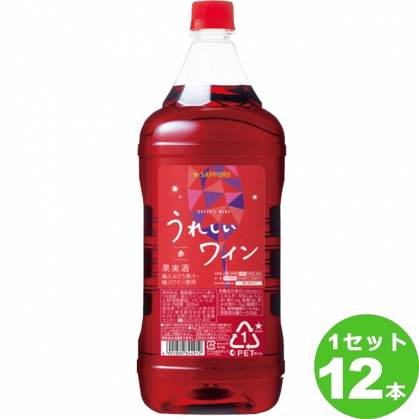 [ママ割5倍]サッポロ ポレールうれしいワイン赤 赤ワイン 1800ml×12本(個) ワイン ワイン 送料無料 の判別は下記【すべての配送方法と送料を見る】でご確認できます