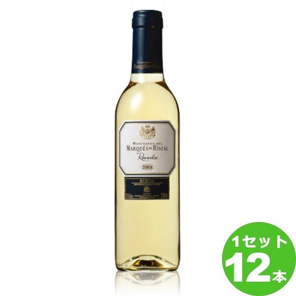 マルケス・デ・リスカルブランコBlanco定番 375 ml ×12本 スペイン  サッポロビール ワイン