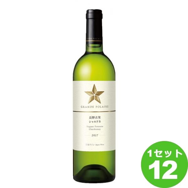サッポロ グランポレール 長野古里 シャルドネ 2017 白ワイン 750ml×12本(個) ワイン