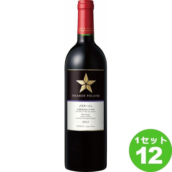サッポロ グランポレール メリタージュ 2015 赤ワイン 750ml×12本(個) ワイン