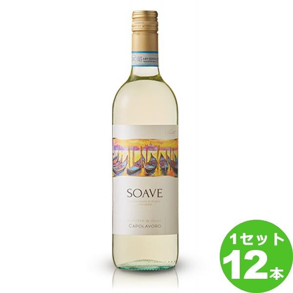 サッポロ シェンク・イタリアカポラボーロソアーヴェCapolavoroSoave定番 白ワイン イタリア 750 ml×12本(個) ワイン※送料無料 の判別は下記【すべての配送方法と送料を見る】でご確認できます