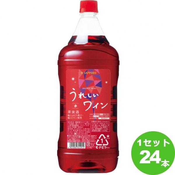 【200円クーポン&ママ割5倍】サッポロ ポレールうれしいワイン赤 赤ワイン 1.8l(1800ml)×24本(個) ワイン ワイン