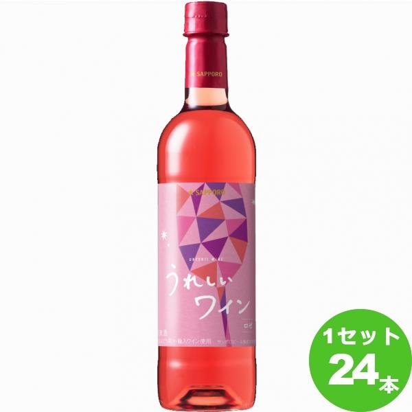【200円クーポン&ママ割5倍】サッポロ ポレールうれしいワインロゼ ロゼワイン 720ml×24本(個) ワイン ワイン