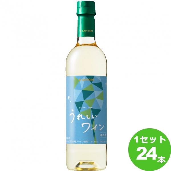 サッポロ ポレールうれしいワイン辛口白 白ワイン 720ml×24本(個) ワイン ワイン 送料無料 の判別は下記【すべての配送方法と送料を見る】でご確認できます
