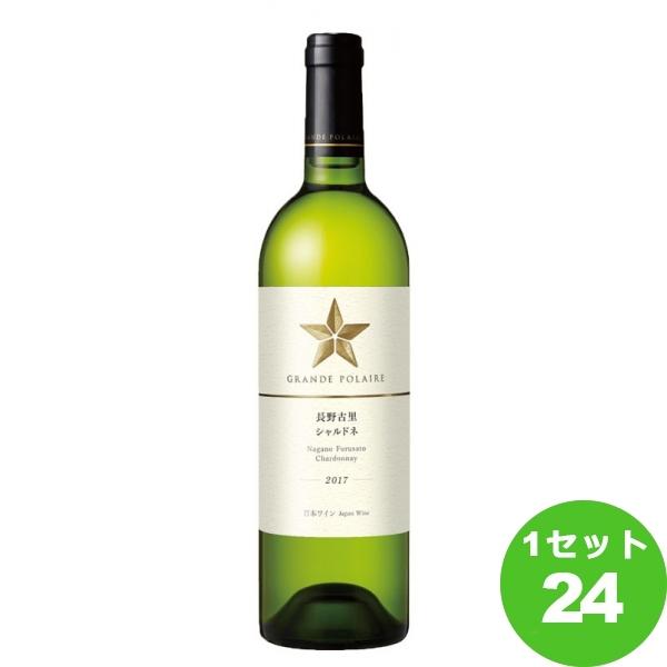 サッポロ グランポレール 長野古里 シャルドネ 2017 白ワイン 750ml×24本(個) ワイン