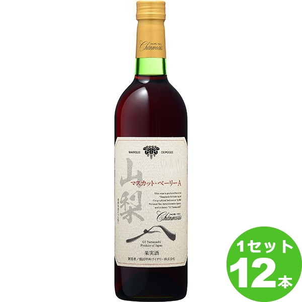 盛田甲州ワイナリー シャンモリ山梨マスカット・ベーリーA 赤ワイン 山梨県750 ml×12本(個) ワイン