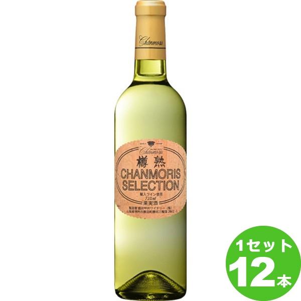 盛田甲州ワイナリー 樽熟 シャンモリ・セレクション 白ワイン 山梨県720 ml×12本(個) ワイン